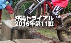 1611沖縄11C