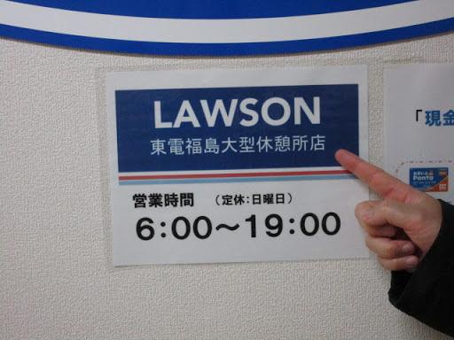 ローソンの看板