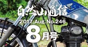 自然山通信8月号