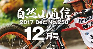自然山通信2017年12月号
