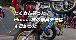 Honda秋の祭典トライアルデモ
