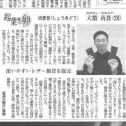 180110 中部経済新聞掲載記事