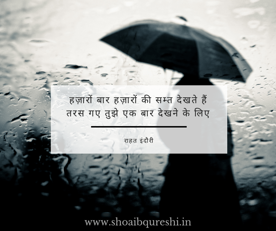 rahat indori - Home