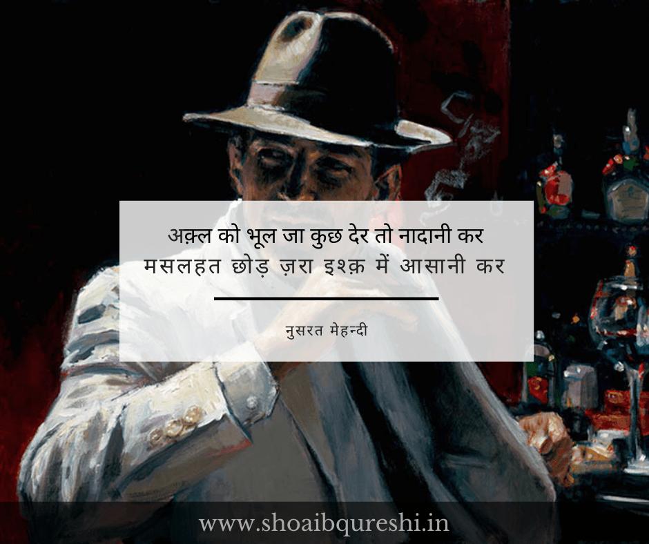 nusrat mehndi - Nusrat Mehndi