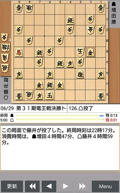 本対局の投了図(日本将棋連盟ライブ中継より)