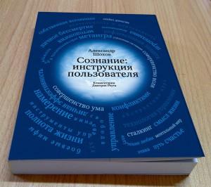 Consciousness: User's Manual