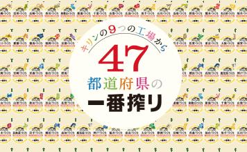 キリンビール 47都道府県の一番搾り