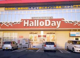 グループ子会社の熊本ハローデイ合併を発表したハローデイ店舗
