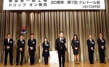 中央手前:柴田裕社長(キーコーヒー 第7回クレドール会)