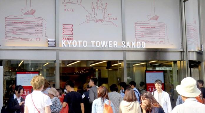 「京都タワーサンド」