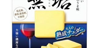 「クラフト 無垢 大人の熟成チェダー味」(森永乳業)