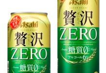 アサヒビール 贅沢ゼロ