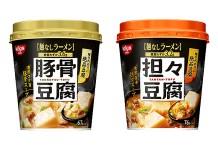 「日清麺なしラーメン 豚骨豆腐スープ」「日清麺なしラーメン 担々豆腐スープ」(税別170円)