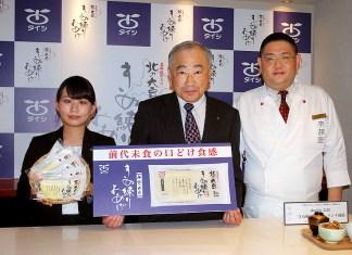 商品発表会で工藤社長(写真中央 太子食品工業)