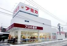 アミカ福井文京店