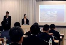 清水港利用促進協会 食品業界向け利活用説明会
