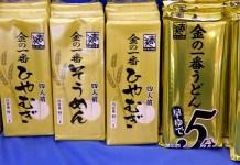 「金の一番」シリーズ(赤沢食品)