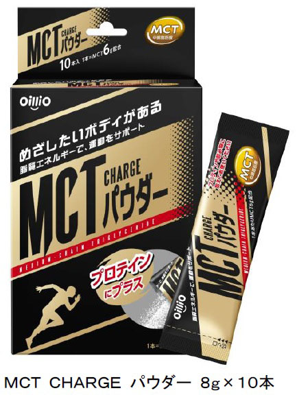 「MCT CHARGE パウダー」(日清オイリオグループ)