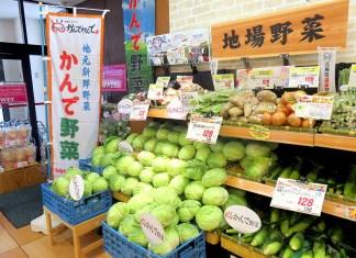 高鮮度をアピールする「かんで野菜」コーナー(トーホーストア志染駅前店)