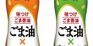 「日清 味つけごま香油 ごま油×醤油」㊧と「同 ごま油×塩にんにく」(日清オイリオグループ)