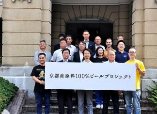 ビール醸造関連関係者、前列中央が篠田吉史博士(京都学園大学)、その左横が山内修一副知事(京都府)