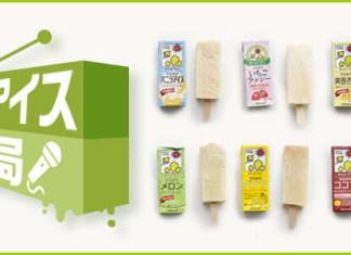 「豆乳アイス情報局」のサイトより(キッコーマン飲料)