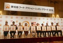 授賞式で表彰された参加者ら(フード・アクション・ニッポン アワード 2018)