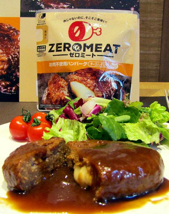 「ゼロミート チーズインデミグラスタイプハンバーグ」(大塚食品)