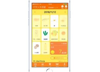 バランス日記~10食品群チェック 日清オイリオグループ 東京都健康長寿医療センター スマートフォンアプリ