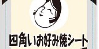 業務用の「四角いお好み焼シート」(オタフクソース)