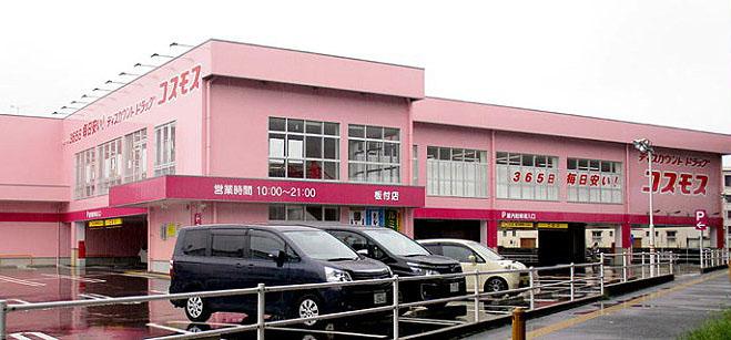 コスモス薬品の店舗