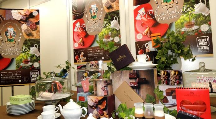 西武池袋本店 バレンタインセンター チョコレートパラダイス