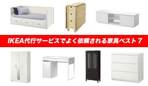 IKEA代行サービスでよく依頼される家具ベスト7