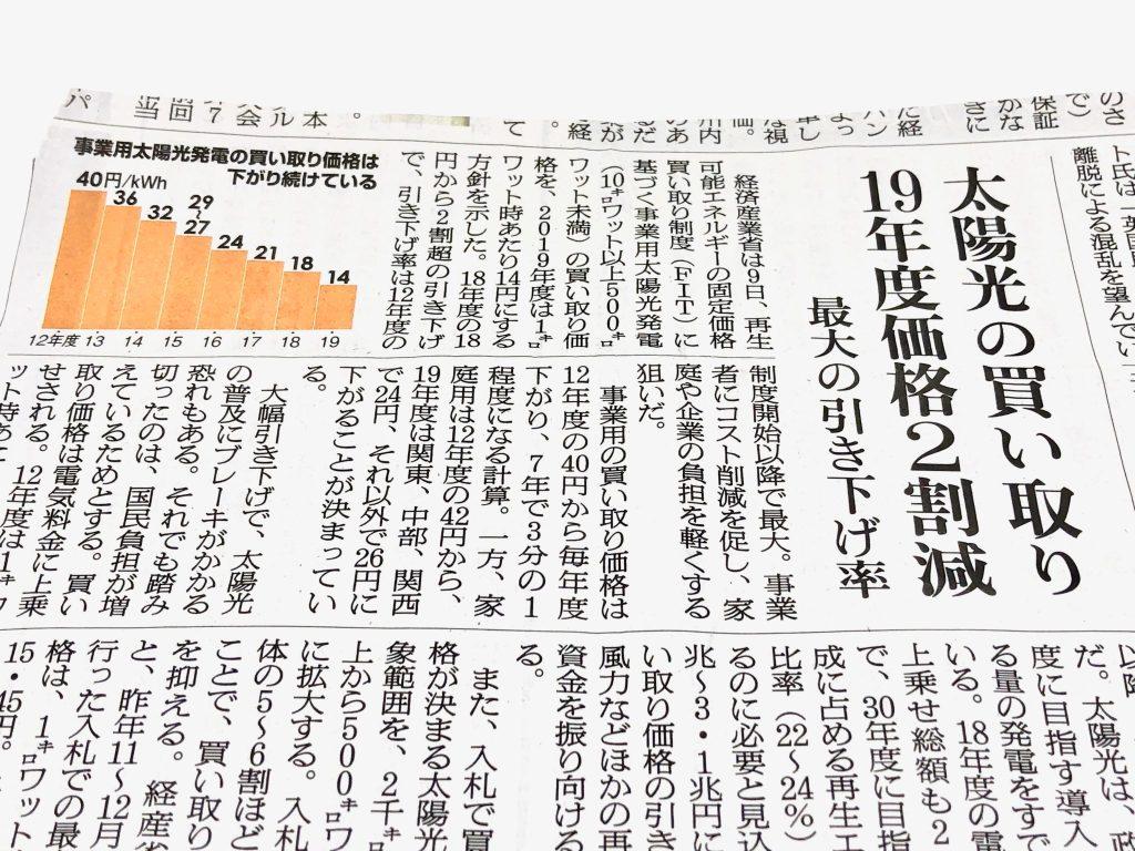 下野新聞 2019年1月10日