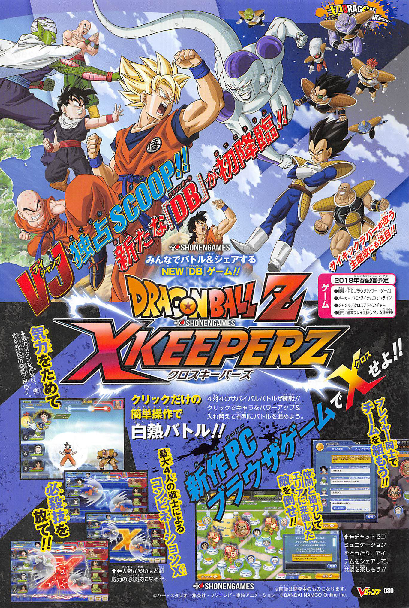 New Dragon Ball Z Game For Pc Announced