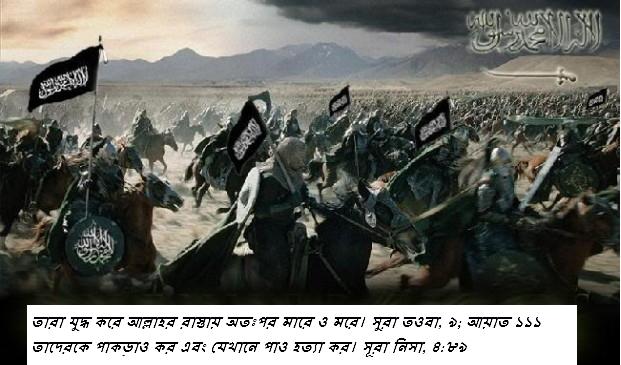 Islamic war