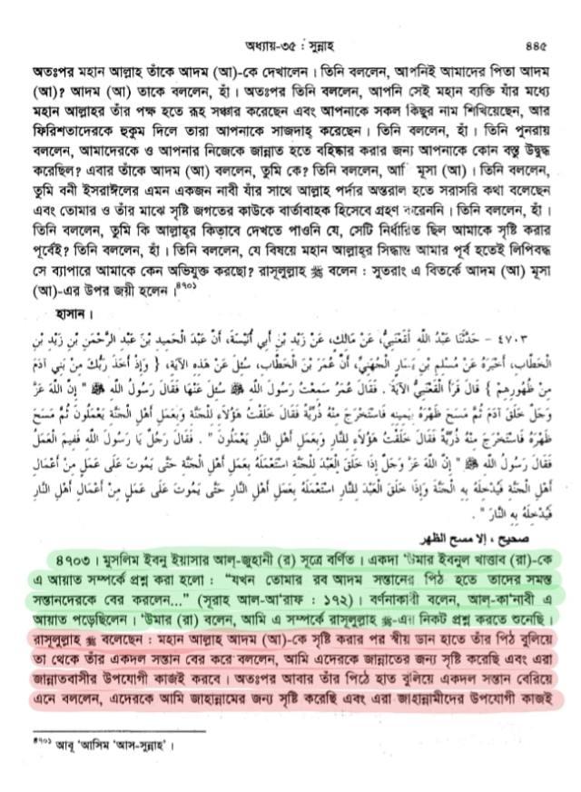 আল্লাহ তাকদীর নির্ধারন করেন