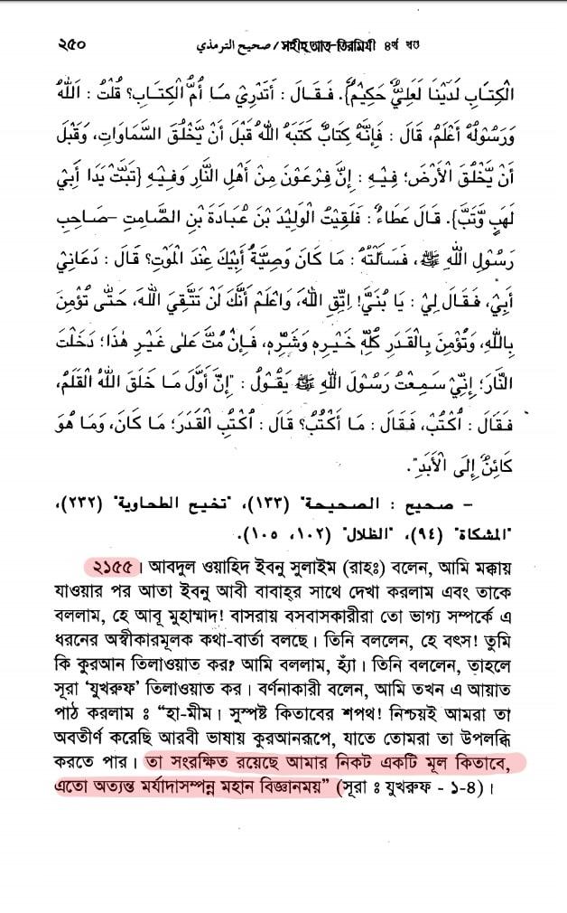 তাকদীর বিষয়ক হাদিস তিরমীজী শরিফ