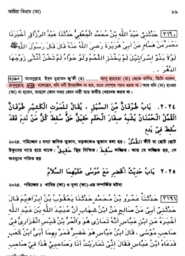 ইহুদীদের জন্য মাংসে পচন ধরা শুরু