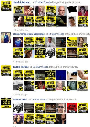 חבריי בפייסבוק לקראת ההפגנה 29.10