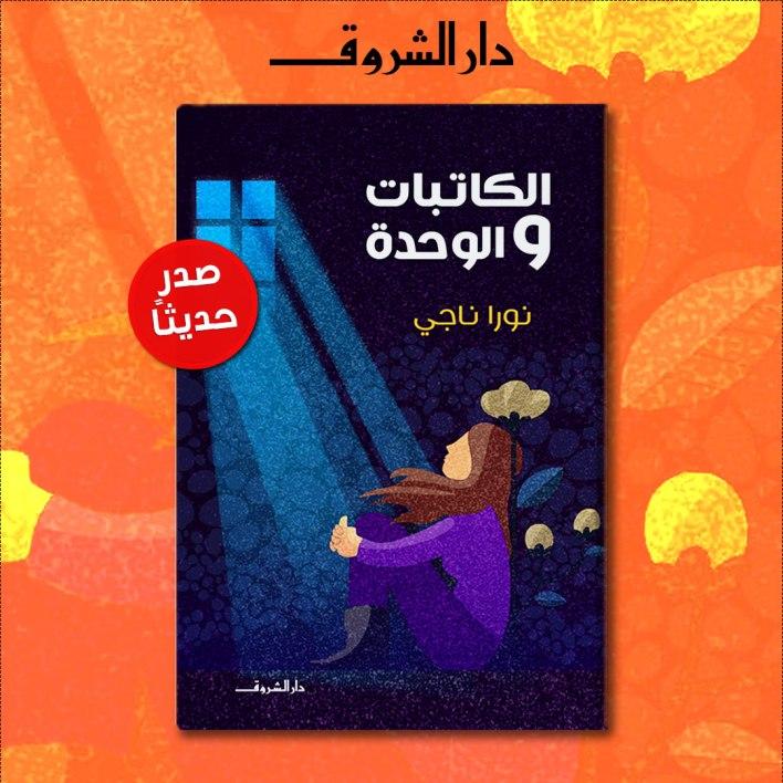 كتاب الكاتبات والوحدة لنورا ناجي