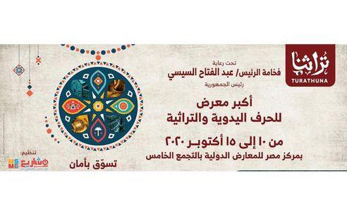 السبت.. معرض تراثنا يفتح أبوابه للجمهور والسودان ضيف شرف - بوابة الشروق -  نسخة الموبايل