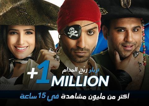 ريح المدام يحتل صدارة مشاهدات إعلانات مسلسلات رمضان على