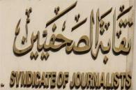Image result for حديقة نقابة الصحفيين