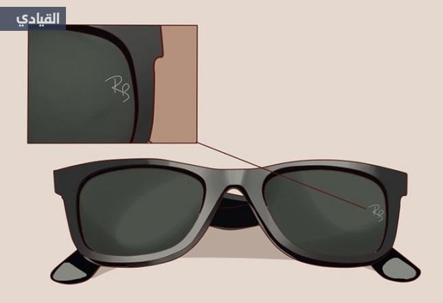 صور كيف يمكنك التفريق بين النظارة الشمسية الأصلية والمقلدة