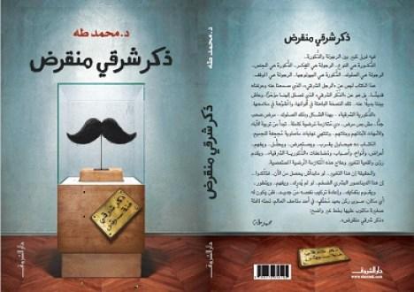 12 معلومات عن «ذكر شرقي منقرض» لمحمد طه - بوابة الشروق - نسخة الموبايل