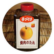 梨の焼肉のタレ