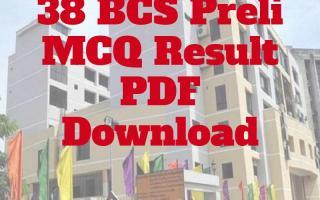 38 BCS Preli MCQ Result PDF Download – BPSC.GOV.BD