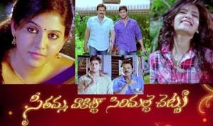 SVSC (Seethamma Vakitlo Sirimalle Chettu) – Movie Review
