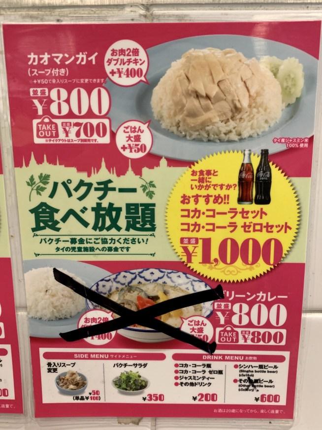 渋谷ガイトーンTokyoのメニュー